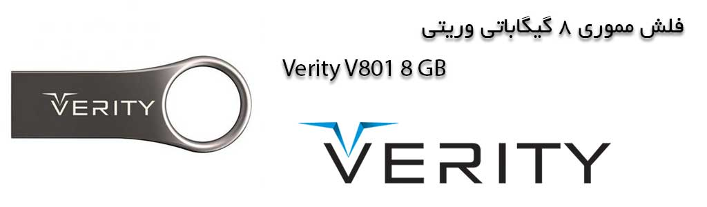 فلش وریتی VERITY V801 8GB