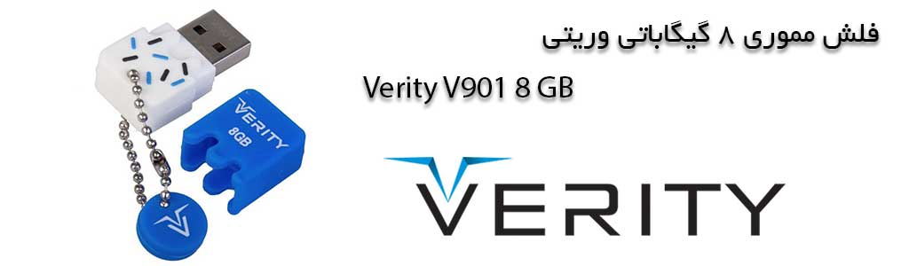 فلش وریتی VERITY V901 8GB