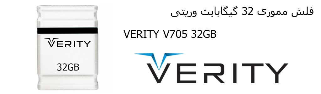 فلش وریتی VERITY V705 32GB