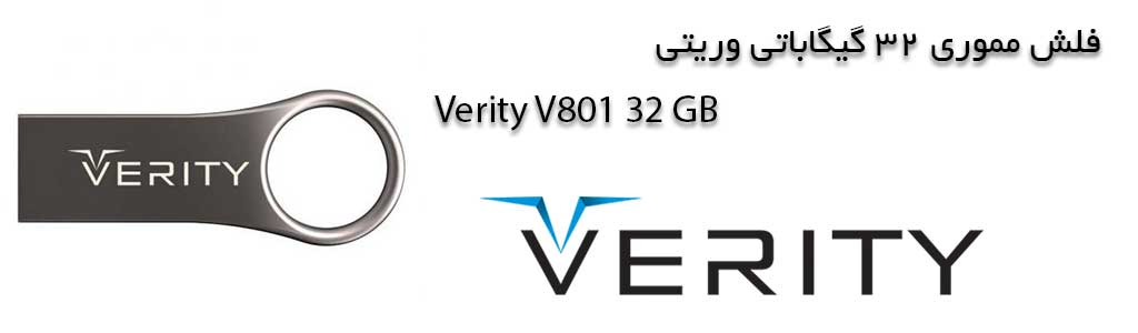 فلش وریتی VERITY V801 32GB