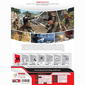 ASSASSIN'S CREED ROGUE PC 2DVD