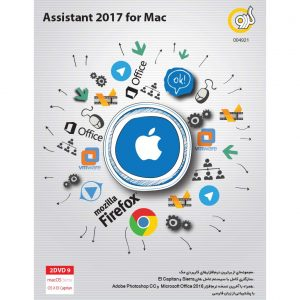Assistant 2017 For Mac 2DVD9 گردو