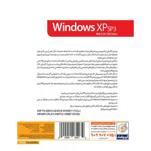 Windows XP SP3 1CD گردو