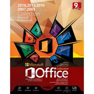 Office Collection 1DVD9 زیتون