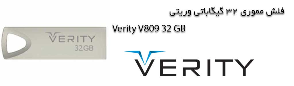 فلش وریتی VERITY V809 32GB