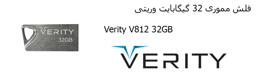 فلش وریتی VERITY V812 32GB