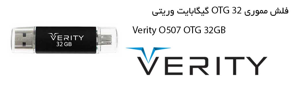 فلش وریتی Verity O507 OTG 32GB