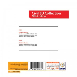 Civil 3D Collection 2020 9th Edition 2DVD9 گردو