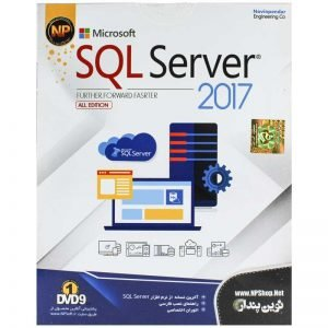SQL Server 2017 All Edition 1DVD9 نوین پندار