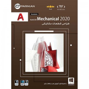 Autodesk AutoCAD Mechanical 2020 1DVD9 پرنیان