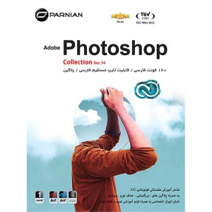 Photoshop Collection Ver.14 1DVD9 پرنیان