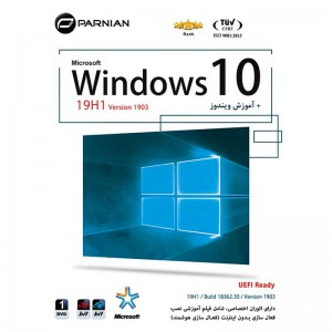 Windows 10 19H1 Version 1903 1DVD5 پرنیان