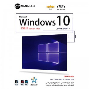 Windows 10 19H1 Version 1903 1DVD9 پرنیان