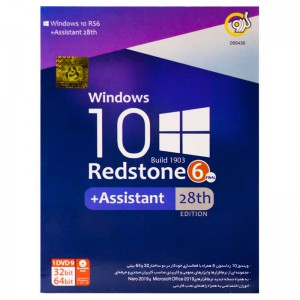 windows 10 Redstone 6 Build 1903 + Assistane 28 th EDITION گردو