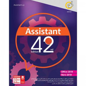 Assistant 42th Edition 1DVD9 گردو