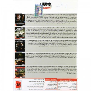 Action Games Collection 3 PC 2DVD5 مدرن