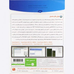 Visual Studio Collection V.6 2DVD9 پرنیان