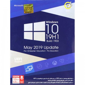 Windows 10 19H1 UEFI Support 1DVD9 گردو