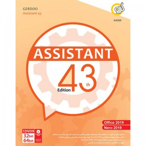 Assistant 43th Edition 1DVD9 گردو