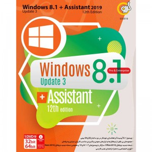 Windows 8.1 + Assistant 2019 12th Edition 1DVD9 گردو