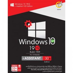 Windows 10 19H2 + Assistant 30th 1DVD9 گردو