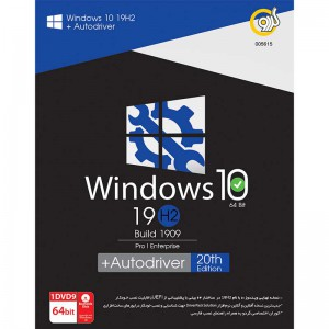 Windows 10 19H2 + AutoDriver 20th 1DVD9 گردو