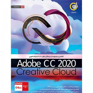 Adobe Creative Cloud CC 2020 2DVD9 گردو