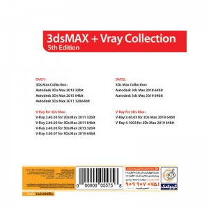 Autodesk 3ds Max Collection 5th Edition 2DVD9 گردو