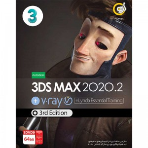 3DS Max 2020.2 +V.ray 3rd Edition 64bit 1DVD9 گردو