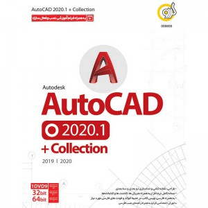 Autodesk Autocad 2020.1 + Collection 1DVD9 گردو