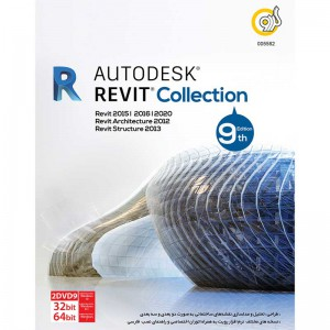 Autodesk Revit Collection 9th Edition 1DVD9 گردو