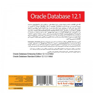 Oracle Database 12.1 1DVD9 گردو