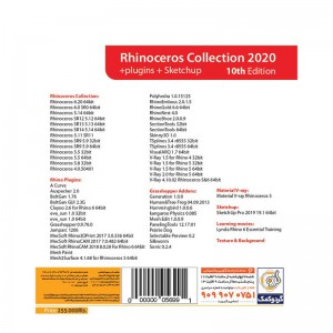 Rhinoceros Collection 2020 10th Edition 1DVD9 گردو
