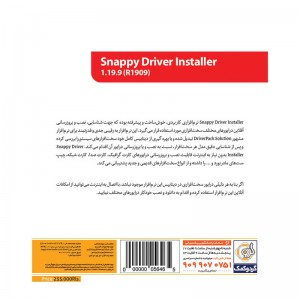 Snappy Driver Installer 1.19.9 1DVD9 گردو