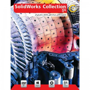 SolidWorks Collection 64bit 1DVD9 گردو