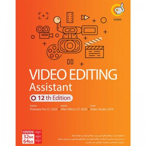 Video Editing Assistant 12th Edition 1DVD9 گردو