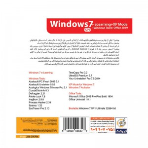 Windows 7 + Elearning + XP Mode+ Tools 1DVD9 گردو