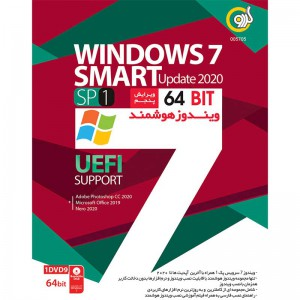 Windows 7 Smart Update 2020 5th UEFI 64bit 1DVD9 گردو