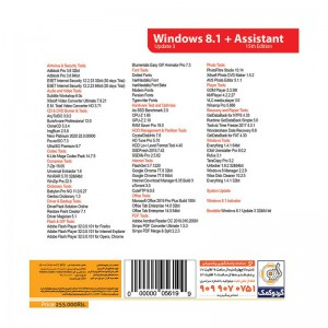 Windows 8.1 + Assistant 15th Edition 1DVD9 گردو