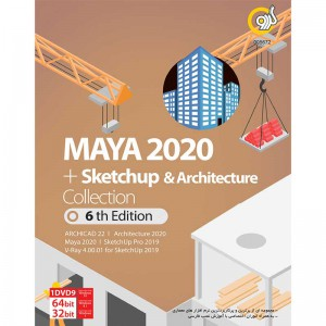 Maya 2020 + Sketchup & Architecture Collection 6th 1DVD9 گردو
