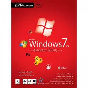 Windows 7 + Assistant 2020 Ver.18 1DVD9 پرنیان