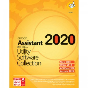 Assistant 2020 45th Edition 1DVD9 گردو