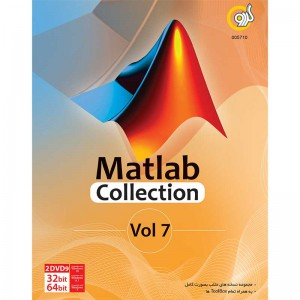 Matlab Collection Vol.7 2DVD9 گردو