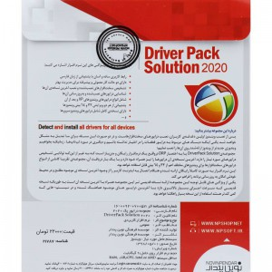 Driver Pack Solution 2020 DVD9 نوین پندار
