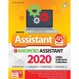 Assistant 2020 48th Edition 1DVD9