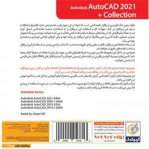 AutoCAD Collection 2021 1DVD9 گردو