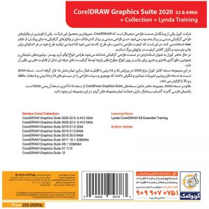CorelDRAW Graphics Suite 2020 + Collection 1DVD9 گردو