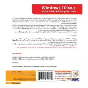 Windows 10 20H1 Build 2004 2020 UEFI 1DVD9 گردو