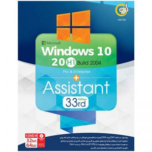 Windows 10 20H1 Build 2004+Assistant 33 1DVD9 گردو