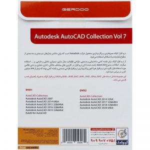 Autodesk AutoCAD Collection Vol.7 2DVD9 گردو